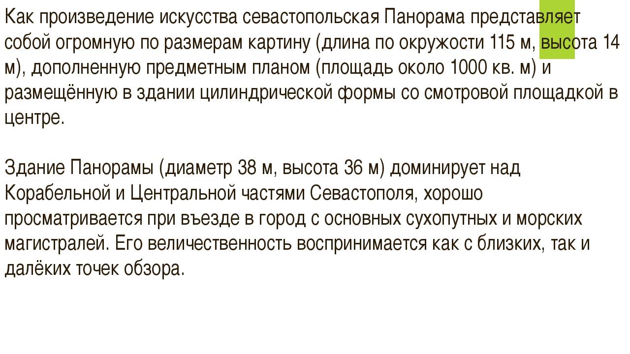 Как произведение искусства севастопольская Панорама представляет собой огромн...