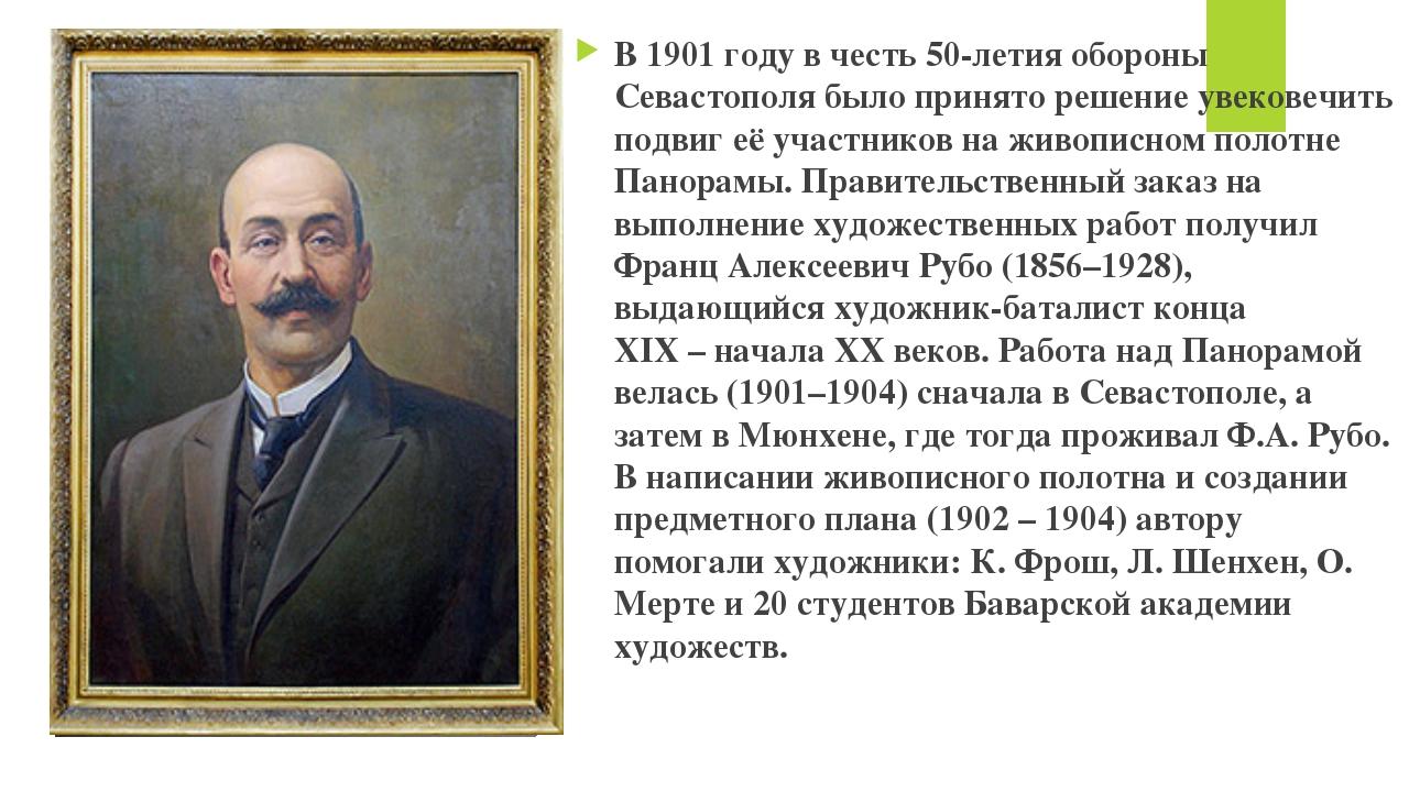 В 1901 году в честь 50-летия обороны Севастополя было принято решение увеков...