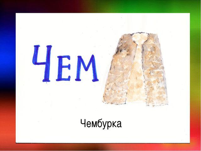 Чембурка