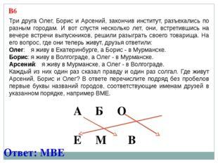 Три друга Олег, Борис и Арсений, закончив институт, разъехались по разным гор