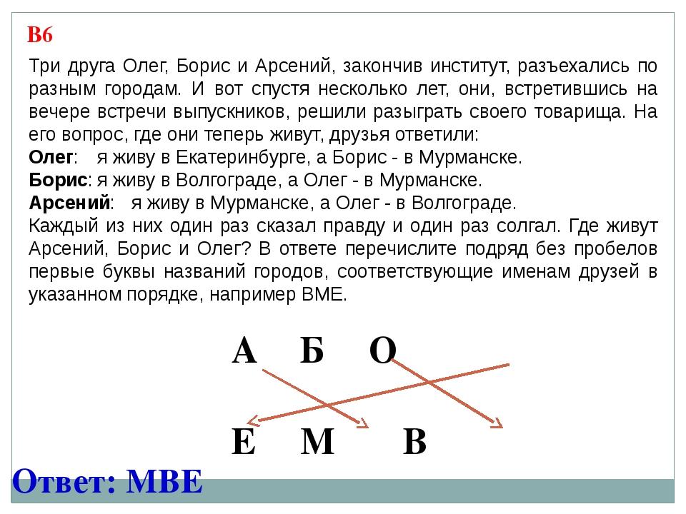 Три друга Олег, Борис и Арсений, закончив институт, разъехались по разным гор...