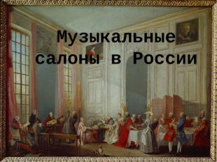 Музыкальные салоны в России