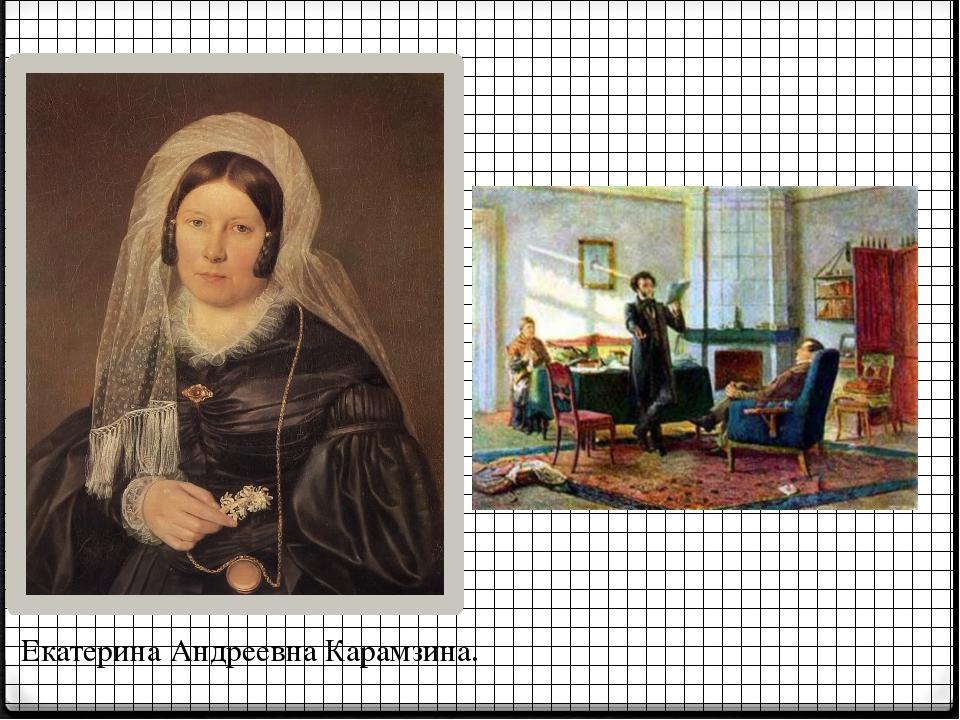 Екатерина Андреевна Карамзина.