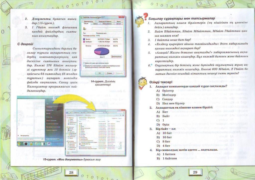 D:\2013-2014 оқу жылы\информатика 5 сынып окулык\Image0024.JPG