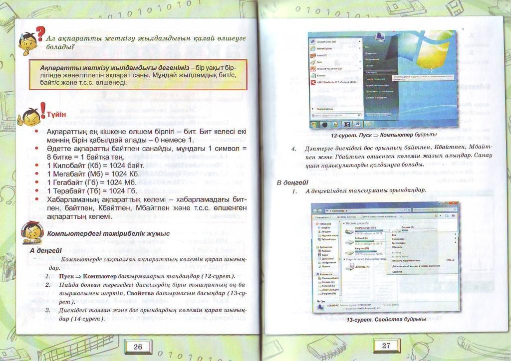 D:\2013-2014 оқу жылы\информатика 5 сынып окулык\Image0023.JPG