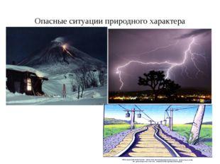 Опасные ситуации природного характера