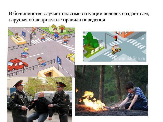 В большинстве случает опасные ситуации человек создаёт сам, нарушая общеприня...