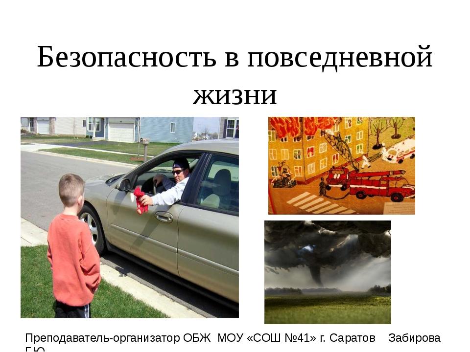 Безопасность в повседневной жизни Преподаватель-организатор ОБЖ МОУ «СОШ №41»...