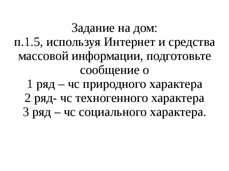 Задание на дом: п.1.5, используя Интернет и средства массовой информации, под...