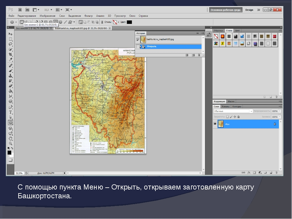 С помощью пункта Меню – Открыть, открываем заготовленную карту Башкортостана.
