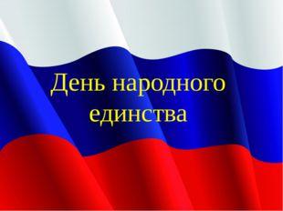 В каком году Россия начала праздновать день народного единства?