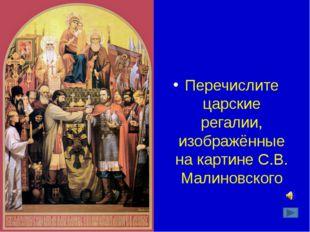 Царские регалии, изображённые на картине С.В. Малиновского: Скипетр Держава Ш