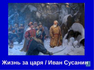 Пословицы Когда мы едины, мы непобедимы Не хлебом единым жив человек Наша сил