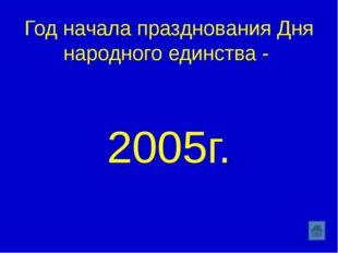 Год начала празднования Дня народного единства - 2005г.