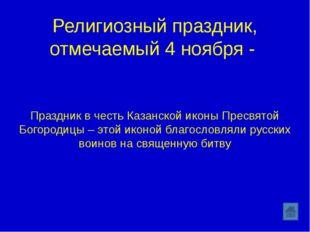 Религиозный праздник, отмечаемый 4 ноября - Праздник в честь Казанской иконы