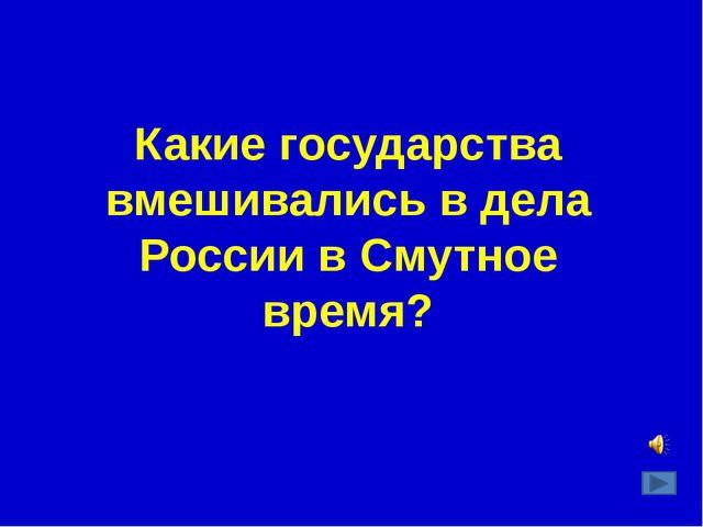 Перечислите царские регалии, изображённые на картине С.В. Малиновского