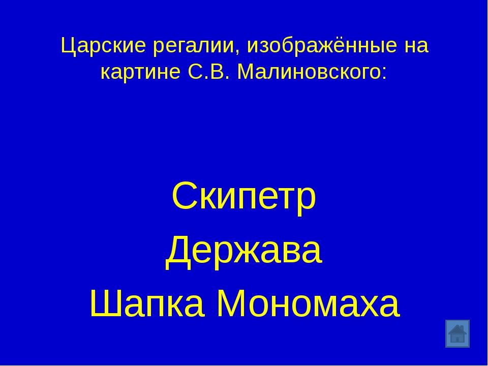 Жизнь за царя / Иван Сусанин