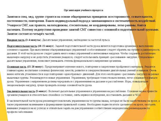 Организация учебного процесса Занятия в спец. мед. группе строятся на основе...