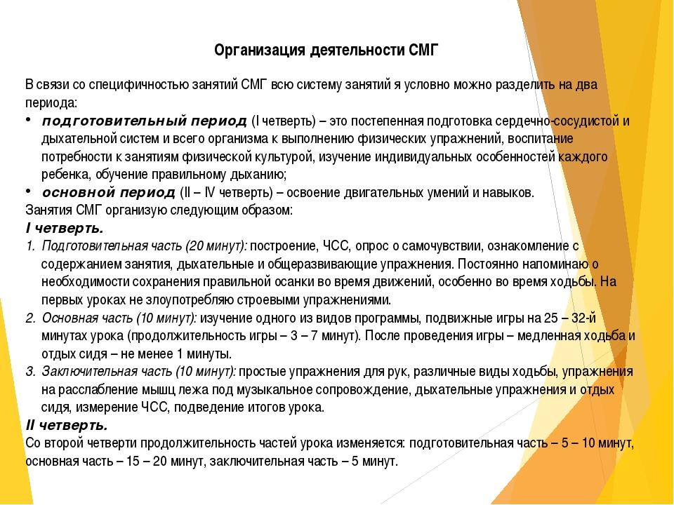 Организация деятельности СМГ В связи со специфичностью занятий СМГ всю систем...