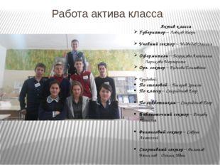 Работа актива класса Актив класса Губернатор – Ловков Игорь Учебный сектор –