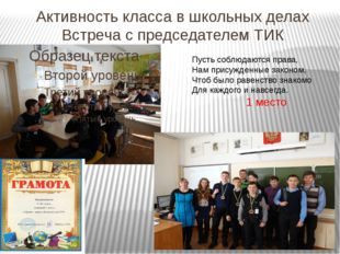 Активность класса в школьных делах Встреча с председателем ТИК Пусть соблюдаю