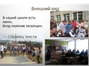 Внешний вид В нашей школе есть закон, Вход неряхам запрещен.