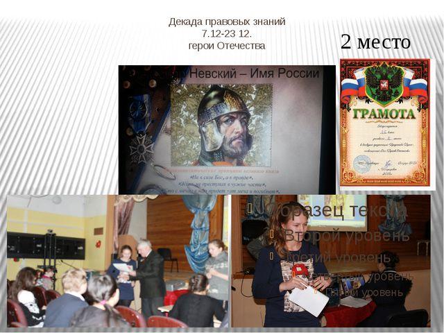 Декада правовых знаний 7.12-23 12. герои Отечества 2 место