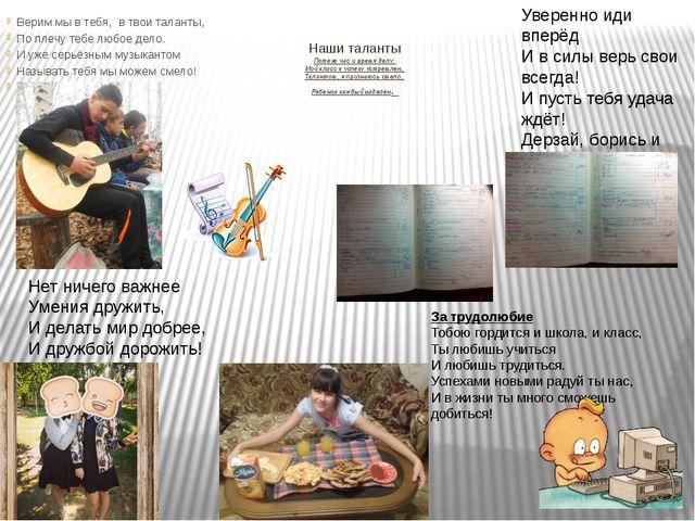 Наши таланты Потехе час и время делу: Мой класс к успеху устремлен, Талантом,...