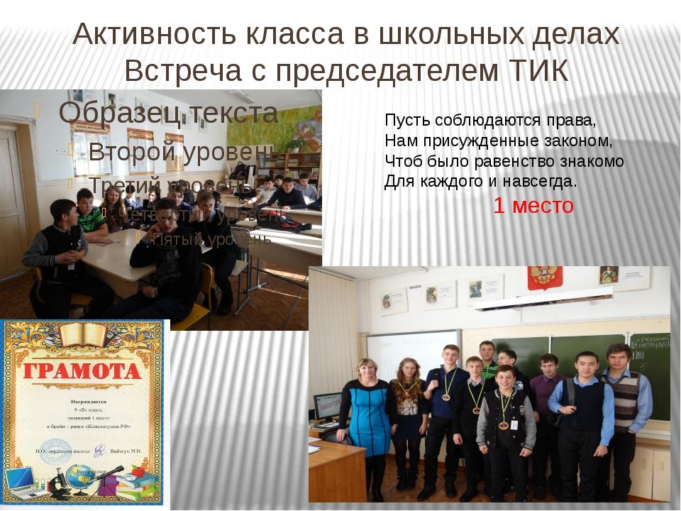 Активность класса в школьных делах Встреча с председателем ТИК Пусть соблюдаю...