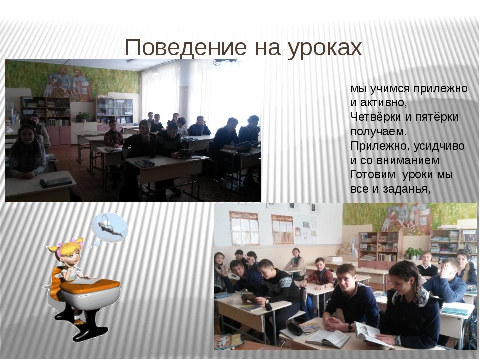 Поведение на уроках мы учимся прилежно и активно, Четвёрки и пятёрки получаем...