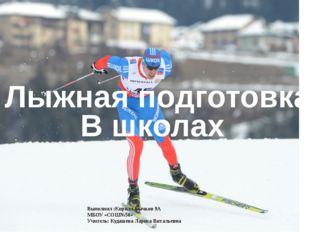 Лыжная подготовка В школах Выполнил :Кирилл Бычков 9A МБОУ «СОШ№56» Учитель: