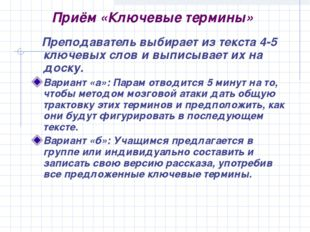 Приём «Ключевые термины» Преподаватель выбирает из текста 4-5 ключевых слов и