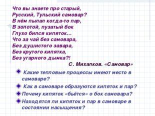 Что вы знаете про старый, Русский, Тульский самовар? В нём пылал когда-то пар