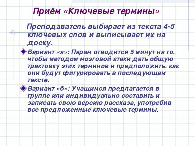 Приём «Ключевые термины» Преподаватель выбирает из текста 4-5 ключевых слов и...