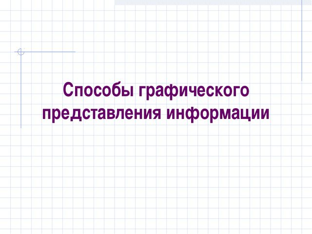 Способы графического представления информации