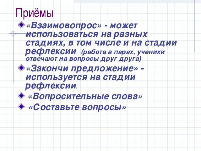 Приёмы «Взаимовопрос» - может использоваться на разных стадиях, в том числе и...