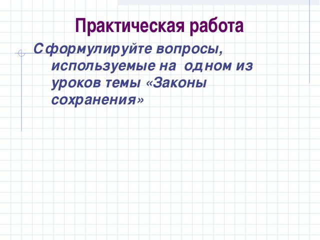Практическая работа Сформулируйте вопросы, используемые на одном из уроков т...