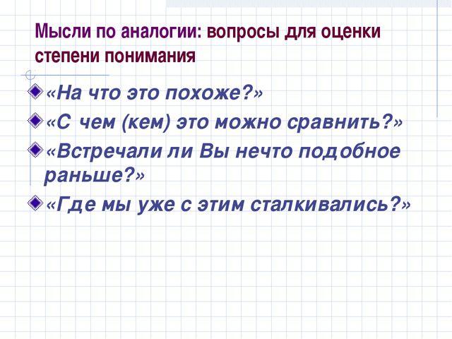 Мысли по аналогии: вопросы для оценки степени понимания «На что это похоже?»...