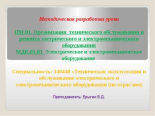 Методическая разработка урока  ПМ.01. Организация технического обслуживания