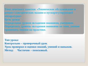 Тема зачетного занятия: «Техническое обслуживание и ремонт электрических маши