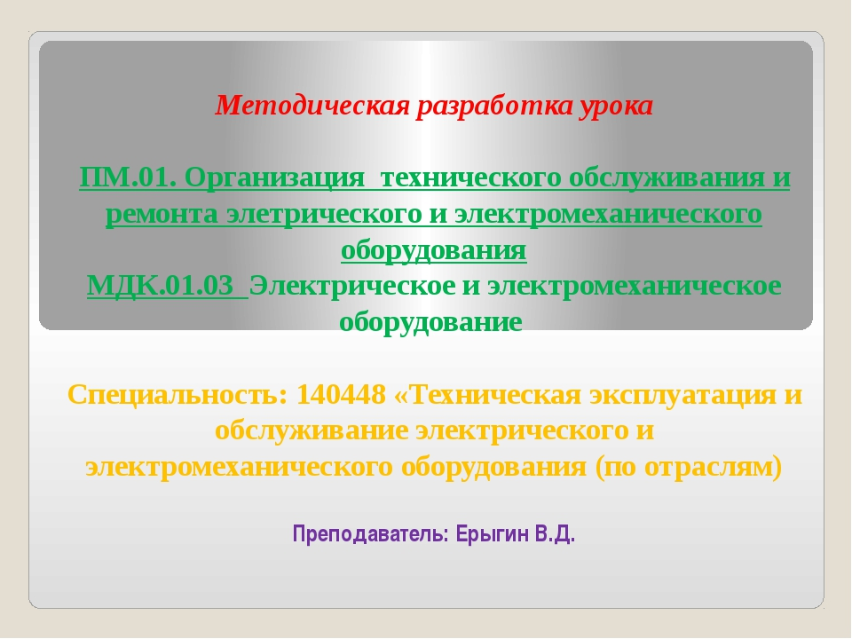 Методическая разработка урока  ПМ.01. Организация технического обслуживания...