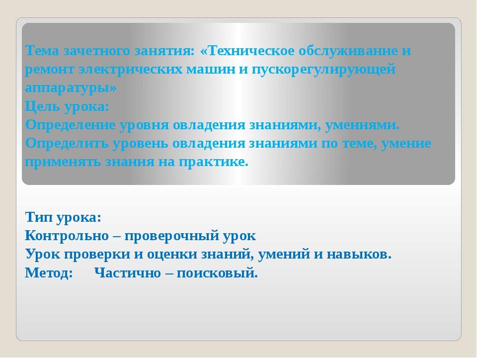 Тема зачетного занятия: «Техническое обслуживание и ремонт электрических маши...