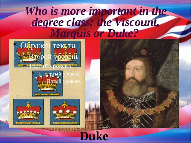 Who is more important in the degree class: the Viscount, Marquis or Duke? Duke