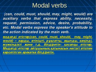 Modal verbs (can, could, must, should, may, might, would) are auxiliary verbs