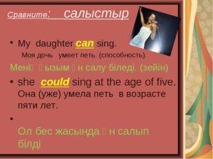 Сравните: салыстыр My daughter can sing. Моя дочь умеет петь. (способность) М