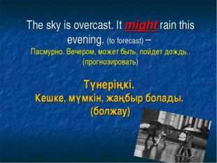 The sky is overcast. It might rain this evening. (to forecast) – Пасмурно. Ве