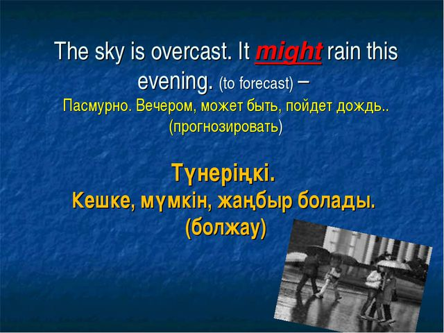 The sky is overcast. It might rain this evening. (to forecast) – Пасмурно. Ве...