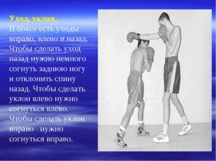 Уход, уклон. В боксе есть уходы вправо, влево и назад. Чтобы сделать уход наз