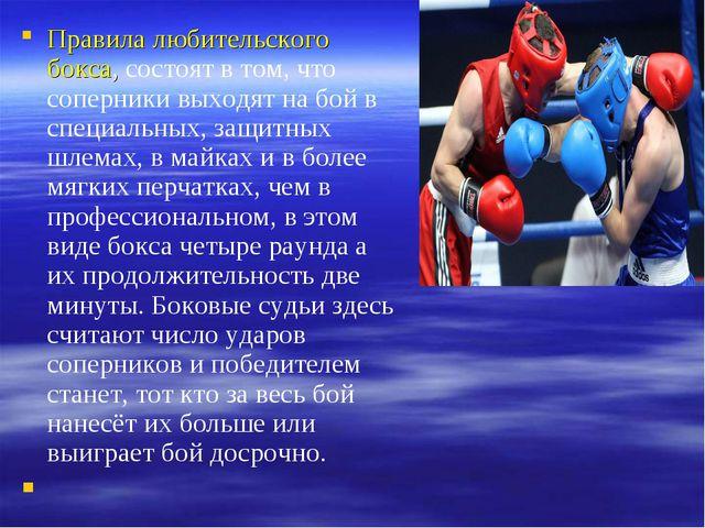 Правила любительского бокса, состоят в том, что соперники выходят на бой в сп...