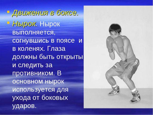 План-конспект на тему бокс